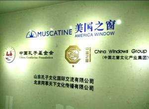 Muscatine Center